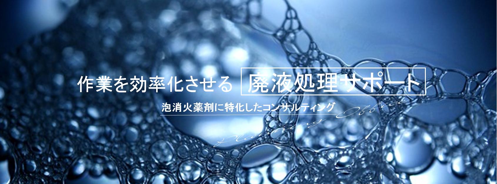 泡消火薬剤 適正 処理 たん白 水成膜