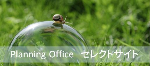 Planning Office