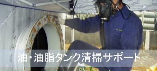 油・油脂タンク清掃