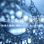 産廃コンサルティング 業務サポート 泡消火薬剤 廃液処理サポート