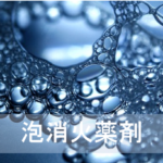 廃液処理サポート 泡消火薬剤 処理